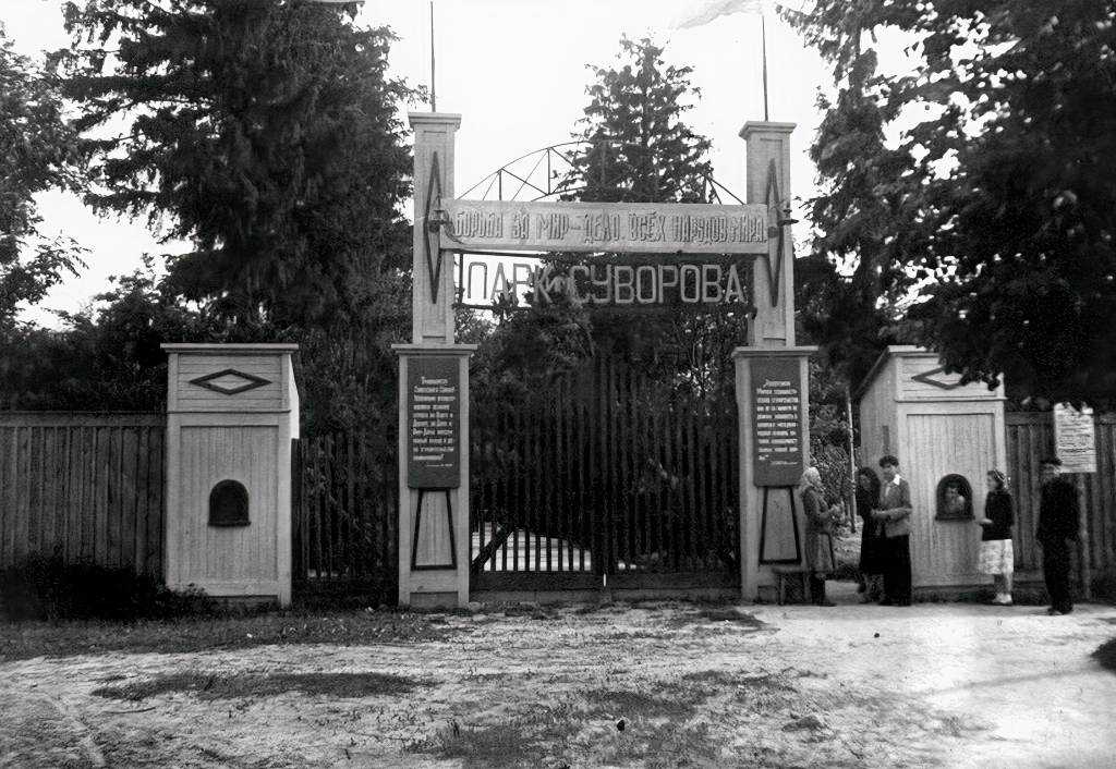 Кобринский парк 1952 год.jpg