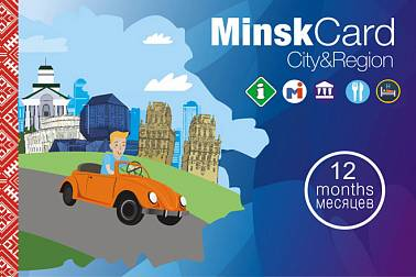 Guest Card for the visitors and dwellers of Minsk and Belarus